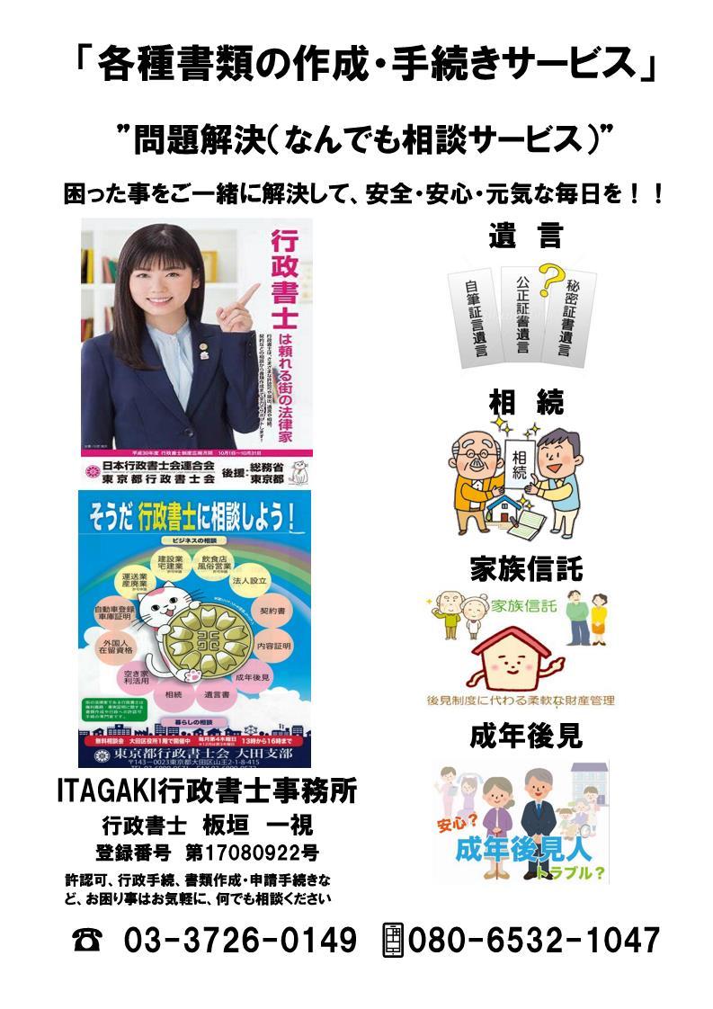 ITAGAKI行政書士事務所のご案内(202007修正)